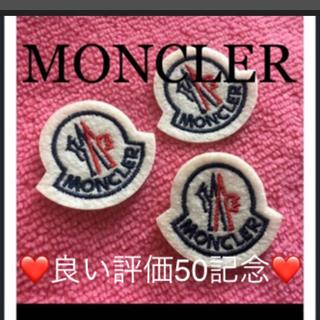 モンクレール(MONCLER)の❤️❤️アイロンワッペン❤️❤️(各種パーツ)
