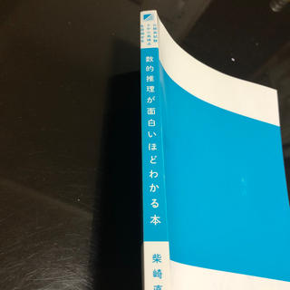 カドカワショテン(角川書店)の公務員試験 数的推理(資格/検定)