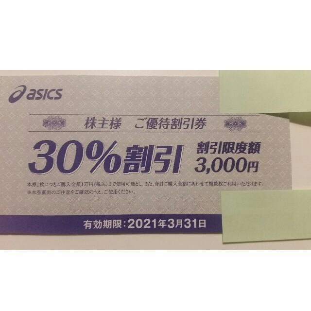 asics(アシックス)のアシックス 株主優待券 30%割引 10枚セット チケットの優待券/割引券(ショッピング)の商品写真
