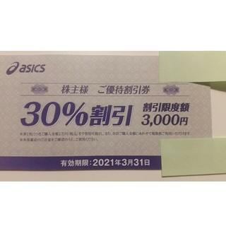 アシックス(asics)のアシックス 株主優待券 30%割引 10枚セット(ショッピング)