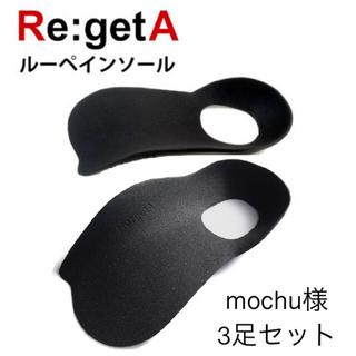リゲッタ(Re:getA)のリゲッタインソール三足セット(その他)