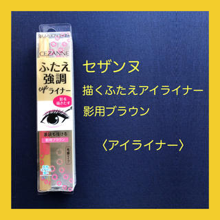 CEZANNE(セザンヌ化粧品) - 【新品】セザンヌ描くふたえアイライナー 影用ブラウン 0.5ml