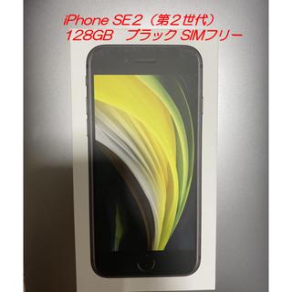 iPhone - 【新品】iPhone SE2(第2世代)SIMフリー 128GB ブラック