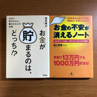 お金の本 2冊セット