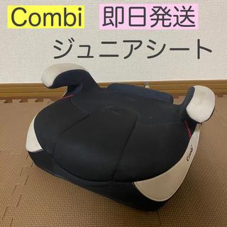 combi - 中古 コンビ ムーヴフィット ジュニア ブースター シート 即日発送