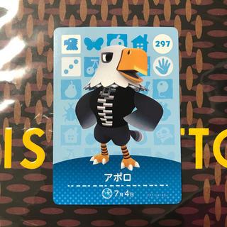 Nintendo Switch - amiiboカード アポロ 新品未使用