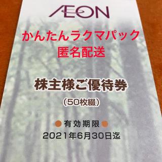 AEON - イオン(マックスバリュ)株主優待券 5000円分