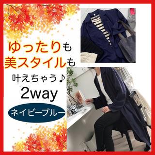 【限定SALE】ロングカーディガン レディース 秋 シャツワンピース ネイビー