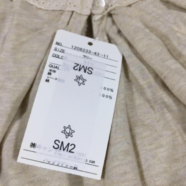 SM2(サマンサモスモス)のサマンサモスモス SM2 トップス レディースのトップス(カットソー(長袖/七分))の商品写真