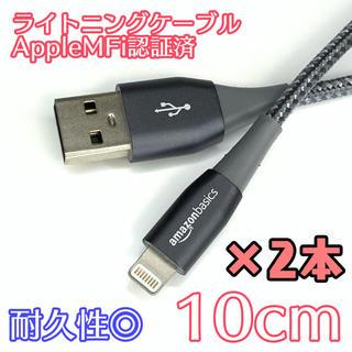 2本★ ライトニングケーブル10cm Apple MFi認証 iphone対応