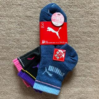 プーマ(PUMA)のアディダス ソックス 靴下 3足セット 23 24 25cm 丈長め(靴下/タイツ)