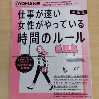 仕事が速い女性がやっている時間のル-ル 新装版