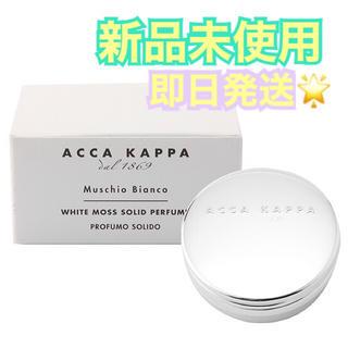 acca - ACCA KAPPA アッカカッパ  ホワイトモス 練り香水 ソリッドパフューム