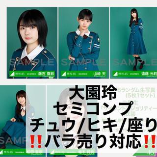 欅坂46(けやき坂46) - 🐇様専用 セミコンプ 大園玲 サイレントマジョリティー衣装 生写真 欅坂46