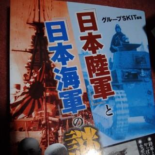 ガッケン(学研)の日本陸軍と日本海軍の謎(人文/社会)