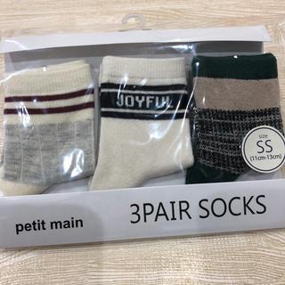 プティマイン(petit main)のプティマイン 靴下 ソックス ギフトセット 出産祝いギフト(靴下/タイツ)