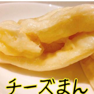 無添加チーズまん 皮もちもち 中のチーズとろ〜り ほんのり甘さ 大人気(野菜)