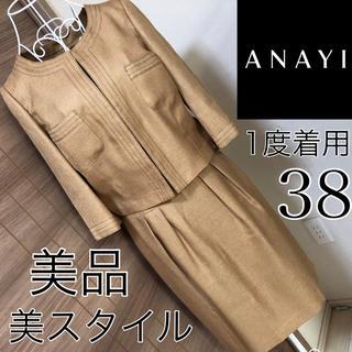 アナイ(ANAYI)の美品☆ANAYI☆美スタイル☆スーツ☆アナイ☆38☆(スーツ)