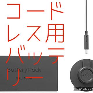 バルミューダ(BALMUDA)のバルミューダ コードレス用 バッテリーパック(扇風機)