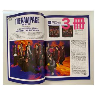 ザランページ(THE RAMPAGE)のミューズクリップ 3冊(アート/エンタメ/ホビー)