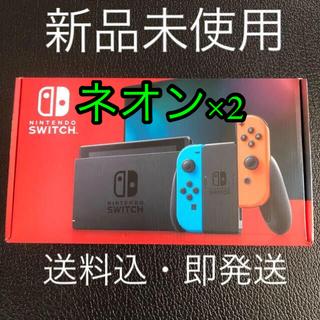 ニンテンドースイッチ(Nintendo Switch)の2台セット Nintedo Switch スイッチ 本体 強化版 新品未開封(家庭用ゲーム機本体)