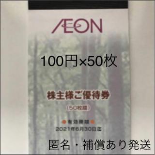 AEON - イオン 株主優待券(1冊)