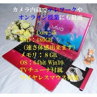 SONY - ピンク鮮かVAIO Core i5/SSD480GB/8GB/Win10/TV付