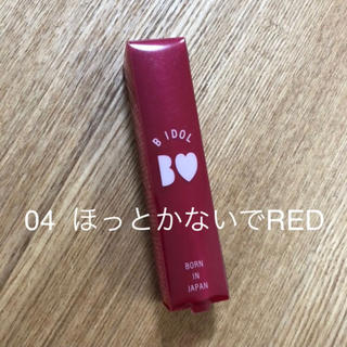 エヌエムビーフォーティーエイト(NMB48)のビーアイドル つやぷるリップ 04 ほっとかないでレッド(口紅)
