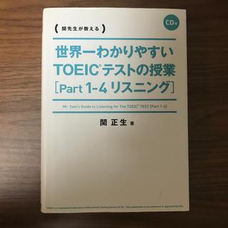 カドカワショテン(角川書店)の世界一わかりやすいTOEICテストの授業 関先生が教える part1-4(リスニ(資格/検定)