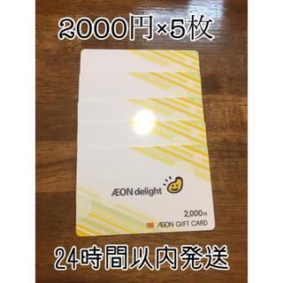 AEON - イオン AEON 株主優待券 ギフトカード