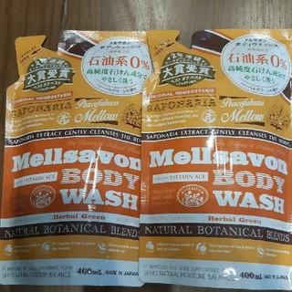 メルサボン(Mellsavon)のメルサボン リフレッシュボディウォッシュ ハーバルグリーン 詰替え 2p(ボディソープ/石鹸)