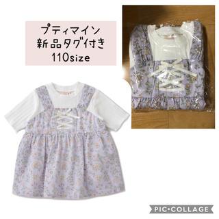 プティマイン(petit main)のプティマイン トップス 新品タグ付き(Tシャツ/カットソー)