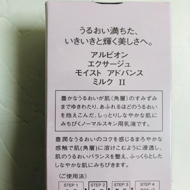 ALBION(アルビオン)の【新品未使用】アルビオン エクサージュ モイスト アドバンス ミルク II  コスメ/美容のスキンケア/基礎化粧品(乳液/ミルク)の商品写真
