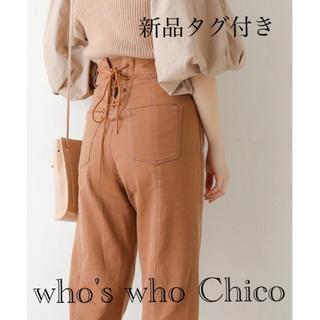 フーズフーチコ(who's who Chico)の《新品タグ付き》who's who Chicoレースアップカラーデニムキャメル(デニム/ジーンズ)