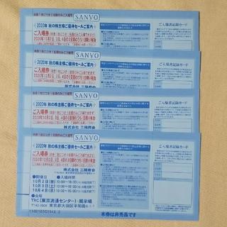 サンヨー(SANYO)の三陽商会 株主優待 セール券 4枚(ショッピング)