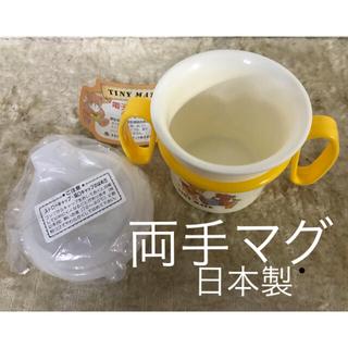 ミキハウス(mikihouse)の新品 日本製 ティニー メイト 両手 マグカップ(マグカップ)