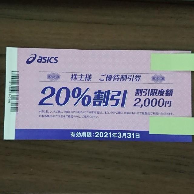 asics(アシックス)のアシックス 株主優待割引券 20%割引 1枚~ チケットの優待券/割引券(ショッピング)の商品写真