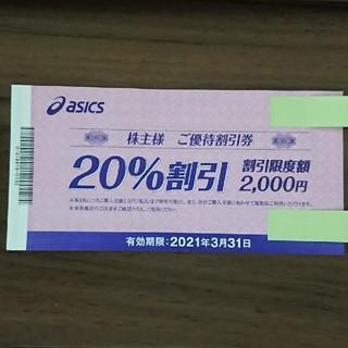 アシックス(asics)のアシックス 株主優待割引券 20%割引 1枚~(ショッピング)