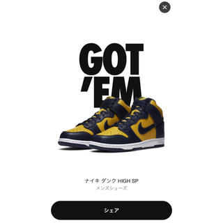 NIKE - ナイキ ダンク HIGH SP(Maize and Blue)