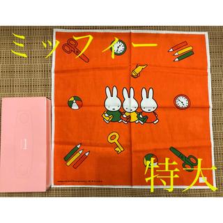 サンリオ(サンリオ)の新品 日本製 ミッフィー    大判 ランチクロス(弁当用品)