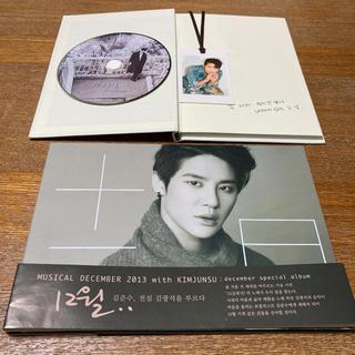 ジェイワイジェイ(JYJ)のXIA JUNSU ソロ 必ず明日、ミュージカルCD2枚セット(K-POP/アジア)