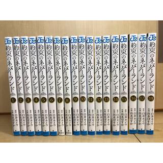 集英社 - 約束のネバーランド 18巻セット