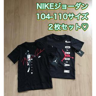 NIKE - お買い得♡ジョーダン2枚セット♡