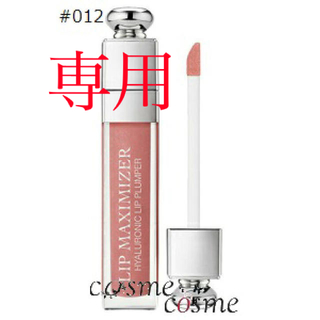 Dior - Dior ディオールアディクトリップマキシマイザー #012 ローズウッド