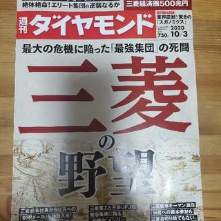 週刊ダイヤモンド 2020/10/03 最新号