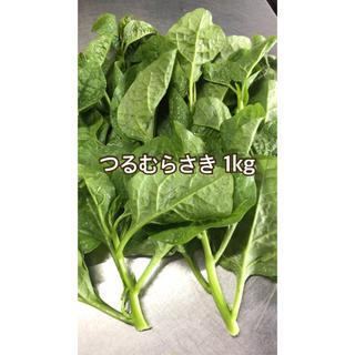 つるむらさき1kg(野菜)