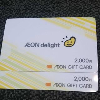 イオンギフトカード  4000円分