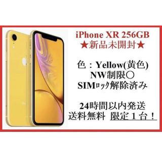 iPhone - 〔新品未開封〕iPhone XR 256GB イエロー SIMフリー