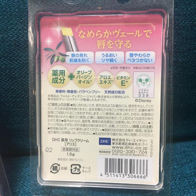 DHC(ディーエイチシー)のDHC 薬用リップクリーム 1.5g 3点セット♪ コスメ/美容のスキンケア/基礎化粧品(リップケア/リップクリーム)の商品写真