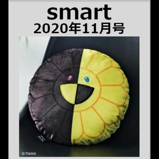 宝島社 - smart (スマート) 2020年 11月号